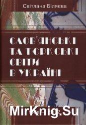 Слов'янські та тюркські світи в Україні (з історії взаємин у XIII-XVIII ст.)