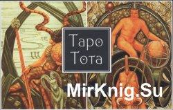 Таро Тота. Брошюра + 78 карт