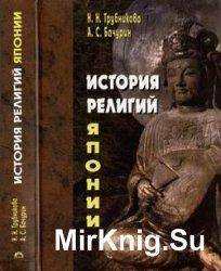 История религий Японии IX-XII вв.