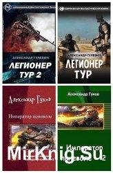 Гуков А. M. - Сборник из 6 произведений