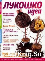 Лукошко идей №2 2013