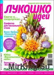 Лукошко идей №5 2015