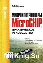 Микроконтроллеры Microchip®. Практическое руководство