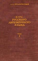 Курс русского литературного языка 1 том