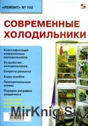 Современные холодильники