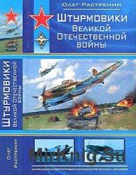 Штурмовики Великой Отечественной войны