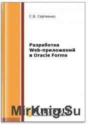 Разработка Web-приложений в Oracle Forms (2-е изд.)