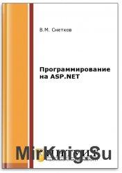 Программирование на ASP.NET (2-е изд.)