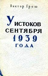 У истоков сентября 1939 года