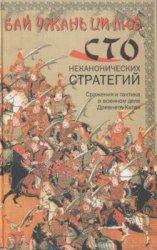 Сто неканонических стратегий. Сражения и тактика в военном деле Древнего Ки ...