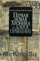 Первая новая хроника и доброе правление (доколумбовый период)