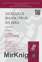 Западная философия XIX века: учебник