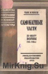 Самокатные части по опыту войны 1914-1918 гг.