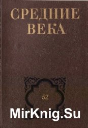 Средние века. Вып. 52