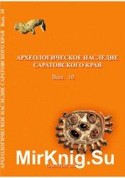 Археологическое наследие Саратовского края. Выпуск 10