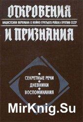 Откровения и признания: Нацистская верхушка о войне «третьего рейха» против ...