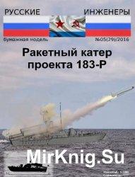 Русские инженеры №29 (2016). Ракетный катер проекта 183-P