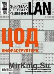 Журнал сетевых решений LAN №5 2016