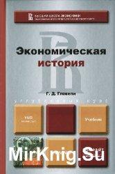 Экономическая история: учебник для бакалавров