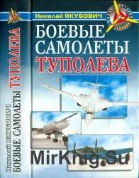 Боевые самолеты Туполева (Новая история авиации)