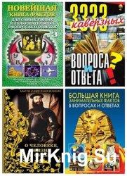 Кондрашов А. П. - Сборник произведений (12 книг)