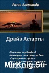 "Цикл ""Драйв Астарты""  (6 книг)"