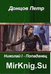 Николай I - Попаданец