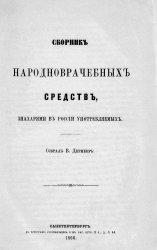 Сборник народноврачебных средств, знахарями в России употребляемых