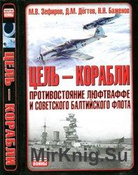 Цель-корабли: противостояние Люфтваффе и советского Балтийского флота