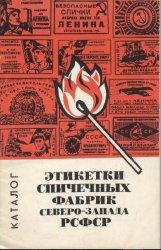 Этикетки спичечных фабрик Северо-Запада РСФСР