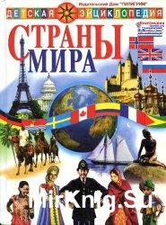 Страны мира. Детская энциклопедия