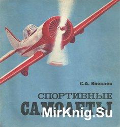 Спортивные самолёты
