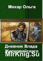 Дневник Влада Жирковийского