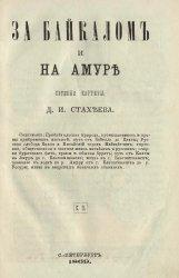За Байкалом и на Амуре. Путевые картины