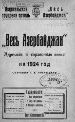 Весь Азербайджан. Адресная и справочная книга на 1924 год