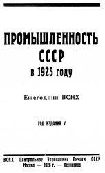 Промышленность СССР в 1925 году
