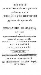 Известия византийских историков, объясняющие российскую историю древних вре ...