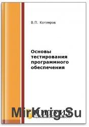 Основы тестирования программного обеспечения (2-е изд.)