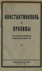 Константинополь и проливы. По секретным документам б. Министерства Иностранных Дел