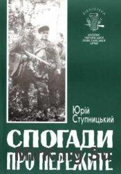 """Літопис УПА. Серія """"Бібліотека"""". Том 1-13"""
