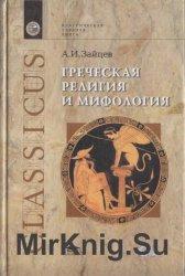 Греческая мифология и религия