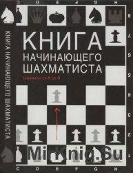 Книга начинающего шахматиста. Шахматы от А до Я