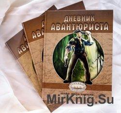 Дневник авантюриста. Сборник (7 книг)