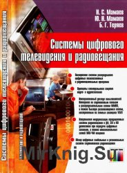 Системы цифрового телевидения и радиовещания
