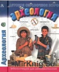 Археология. Энциклопедия для любознательных