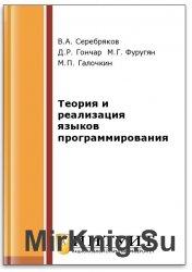 Теория и реализация языков программирования (2-е изд.)