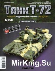 Танк T-72 №-50