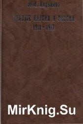 Правые партии в России 1911-1917 гг