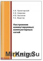 Построение коммутируемых компьютерных сетей (2-е изд.)