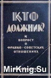 Кто должник? К вопросу о франко-советских отношениях